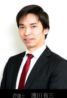 弁護士 浅川